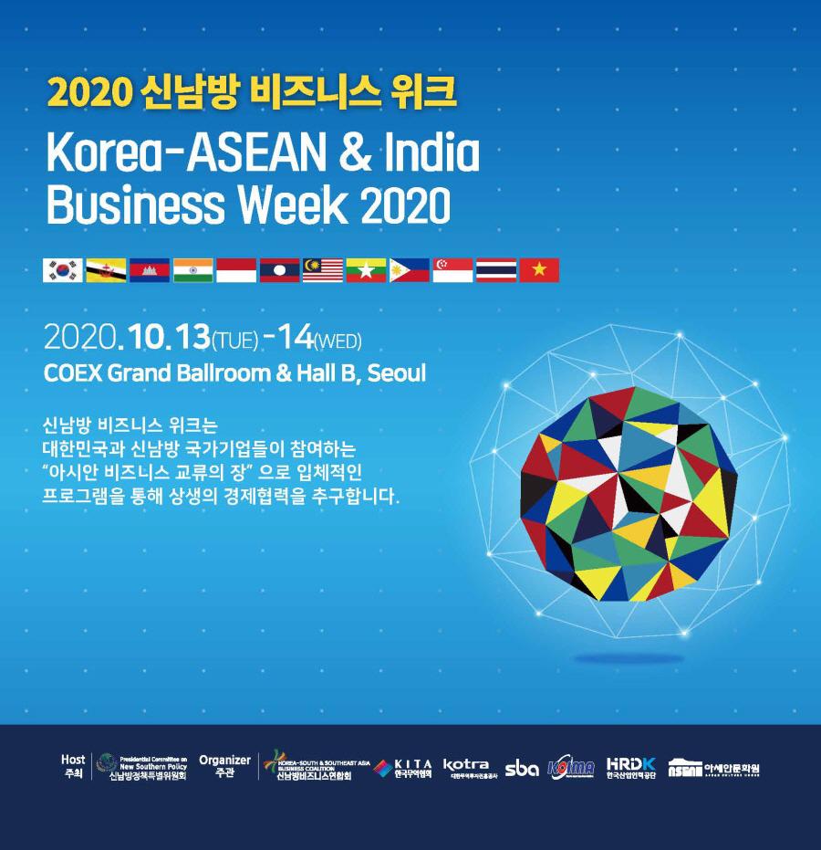 2020 신남방 비즈니스 위크 개최 공고1