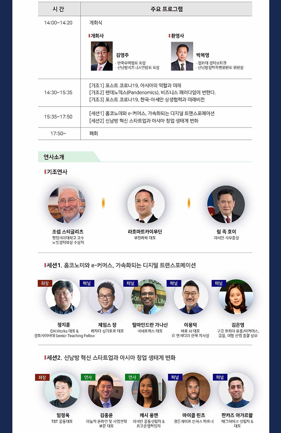 2020 신남방 비즈니스 위크 개최 공고3
