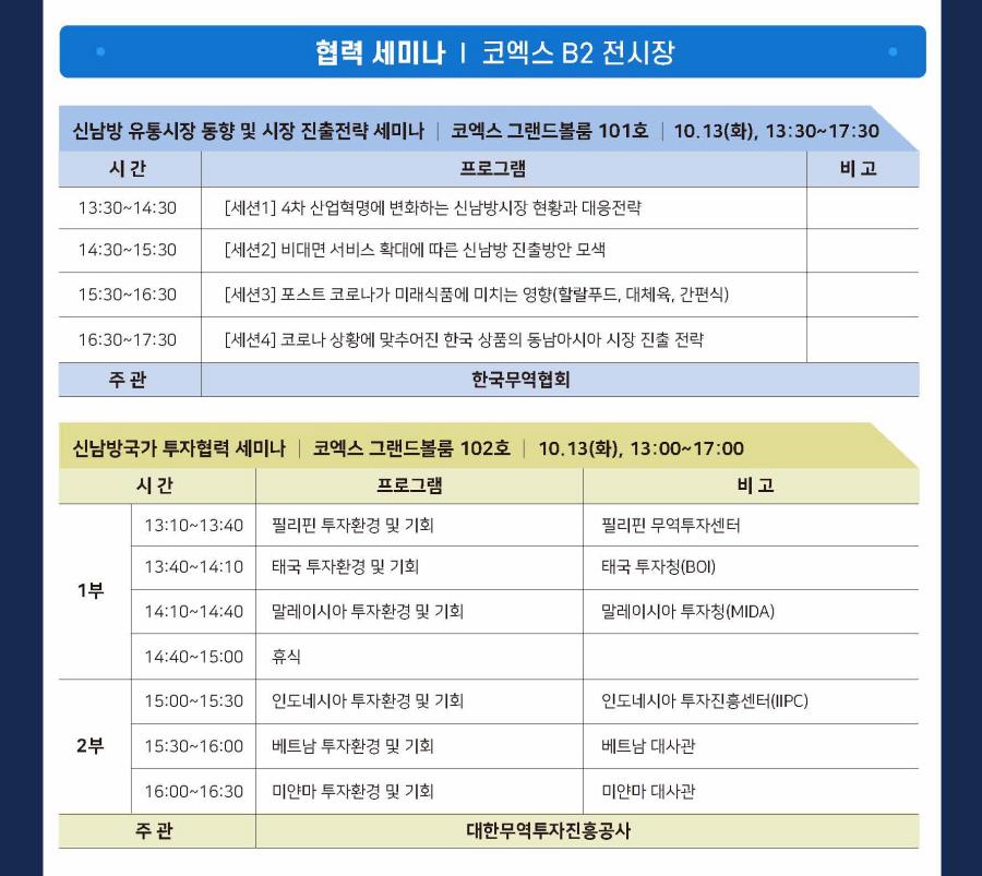 2020 신남방 비즈니스 위크 개최 공고5