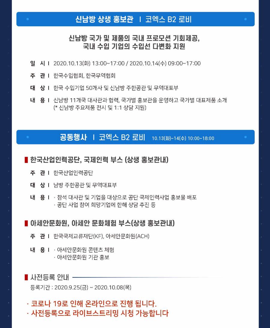 2020 신남방 비즈니스 위크 개최 공고6